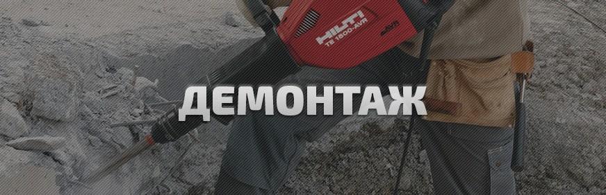 Услуга - Демонтаж