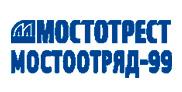 Мостотрест Мостотряд - 99 - клиент Рус Строй Групп